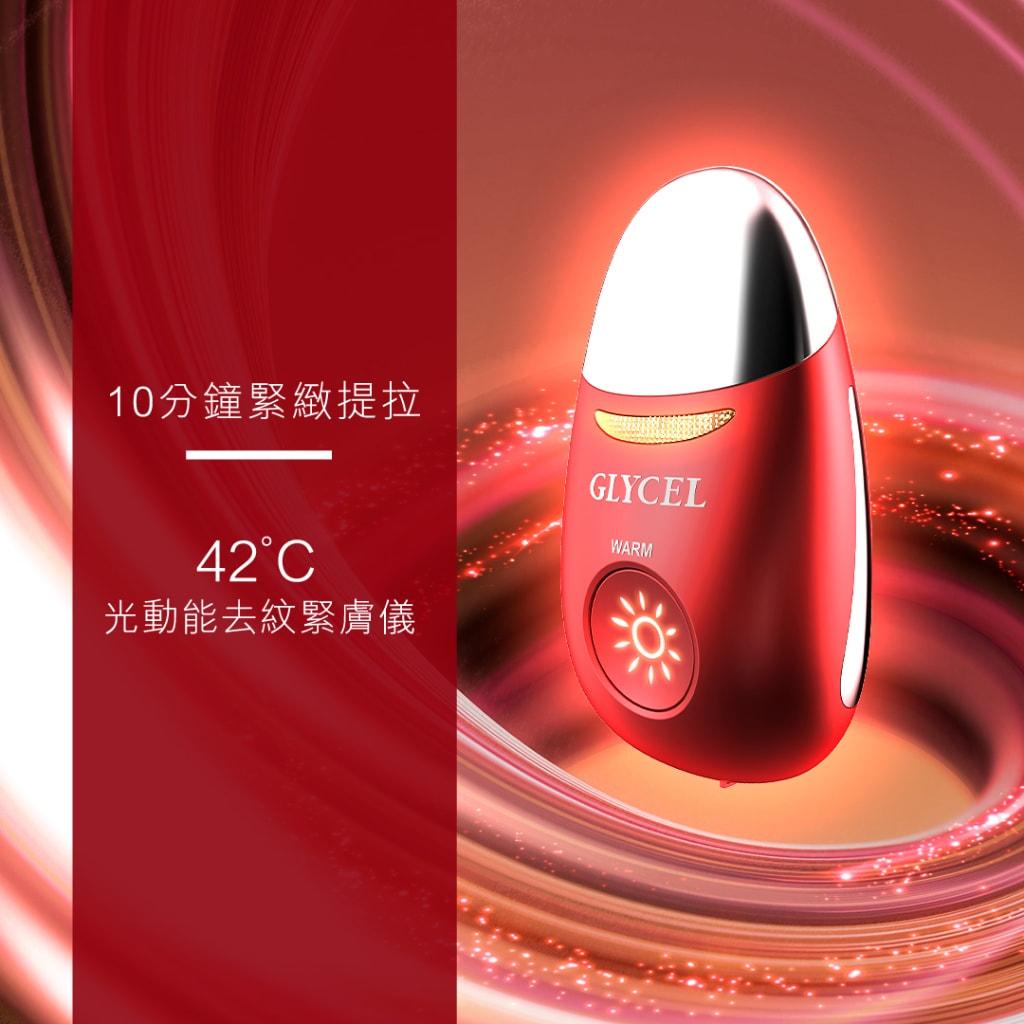 42°C光動能去紋緊膚儀(已售罄)