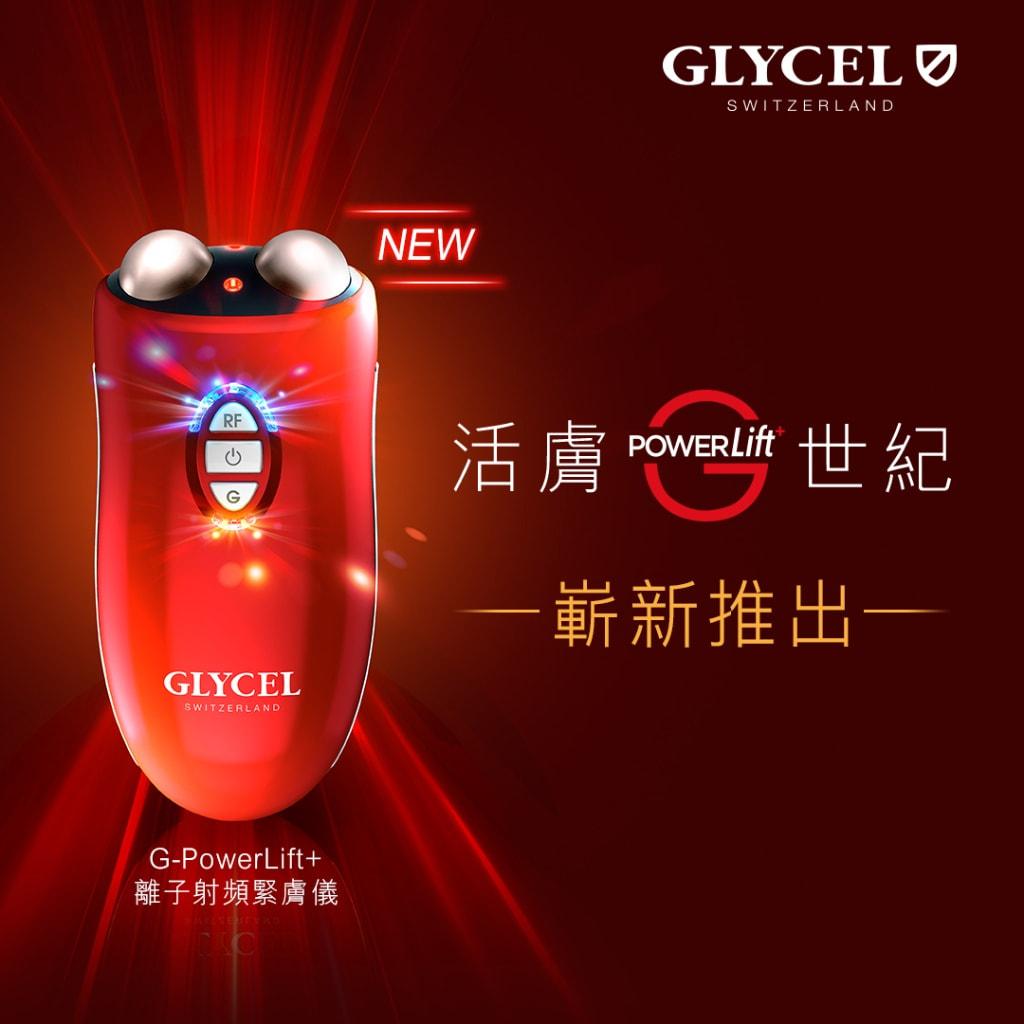 GLYCEL家用美容儀全新升級版!G-PowerLift+【離子射頻緊膚儀】