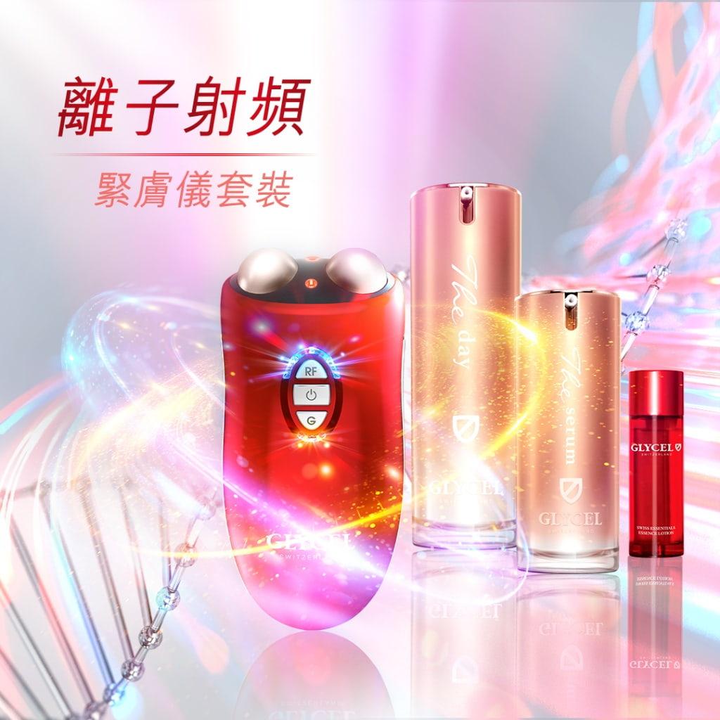 GLYCEL家用美容儀全新升級版!G-PowerLift+【離子射頻緊膚儀套裝】