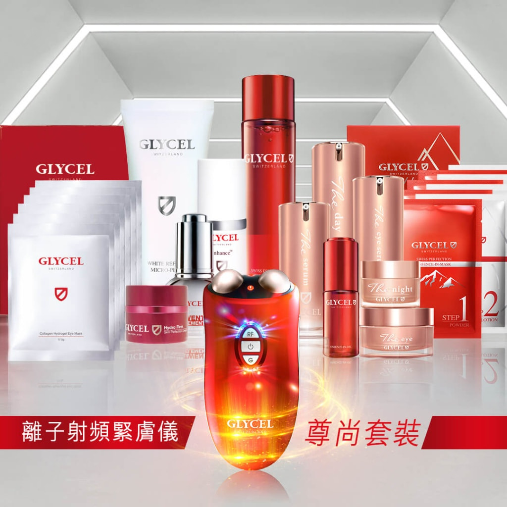 GLYCEL家用美容儀全新升級版!G-PowerLift+【離子射頻緊膚儀尊尚套裝】